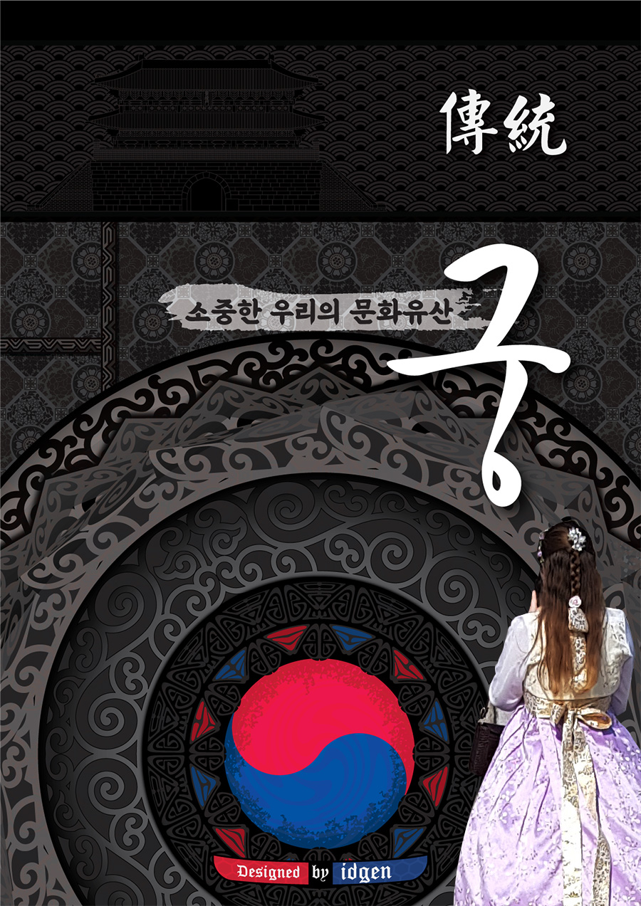 traditional_bookcover03.jpg